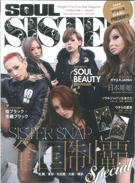 SOULSISTER vol.4