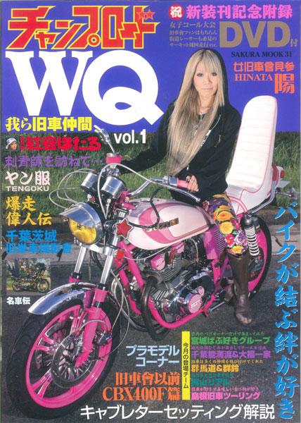 チャンプロードWQ vol.1