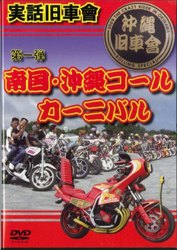 画像1: 南国・沖縄コールカーニバル
