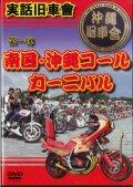 南国・沖縄コールカーニバル