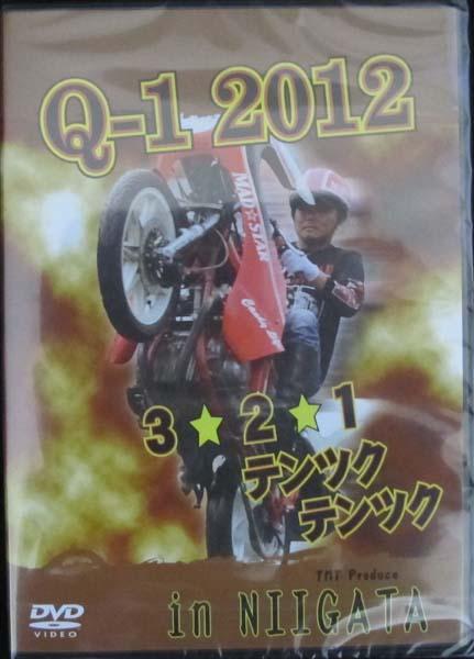 画像1: Q-1 2012